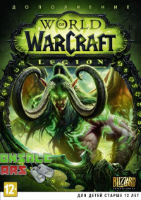 World of Warcraft Legion (Дополнение)