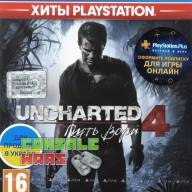 Uncharted 4 (PS4) - Uncharted 4 (PS4)