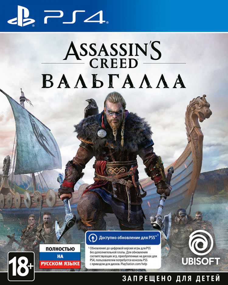 Assassin's Creed Valhalla (Вальгалла) (PS4)