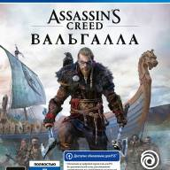 Assassin's Creed Valhalla (Вальгалла) (PS4) - Assassin's Creed Valhalla (Вальгалла) (PS4)