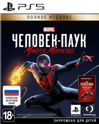 Marvel Spider-Man Ultimate Edition (PS5)