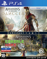 Assassin's Creed Одиссея + Assassin's Creed Истоки (PS4)