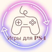 PlayStation 4 консоли