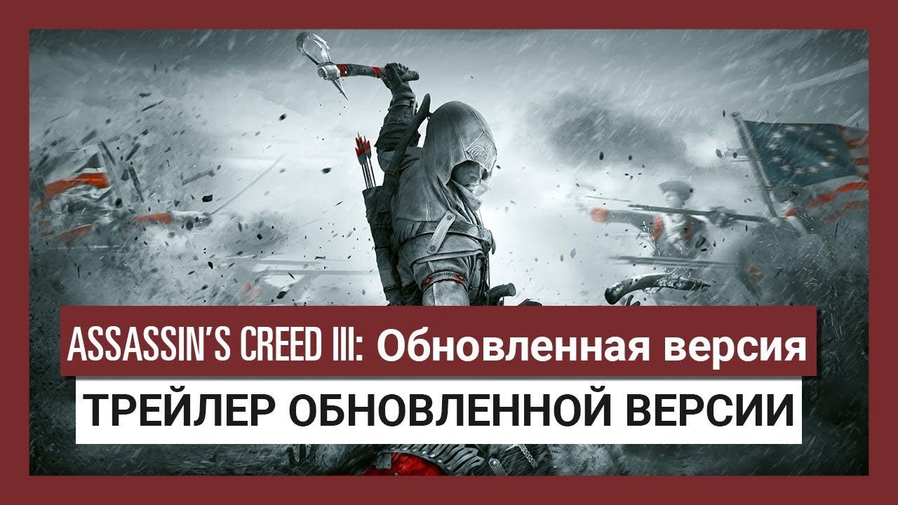 Assassin's Creed III - Ubisoft датировала релиз ремастера и показала графическое сравнение.