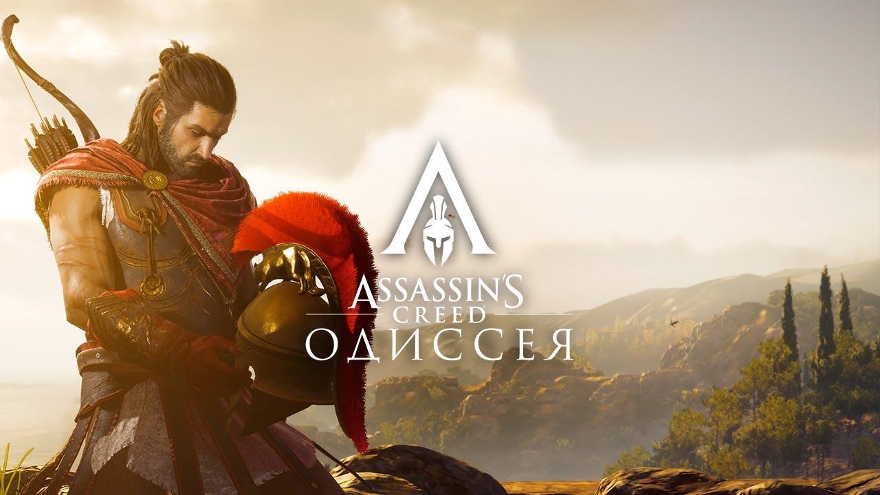 На E3 2018 состоялся официальный показ Assassin's Creed Odyssey.